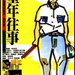 One of Hou Hsiao Hsien's most famous works