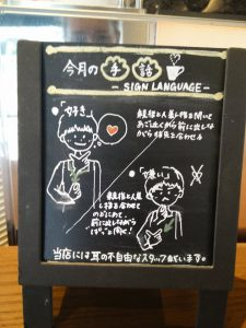 "A sign I saw at Starbucks explaining how to sign ""like"" and ""dislike"". And that they have hearing impaired staff working at that branch, I thought this was a really sweet idea."