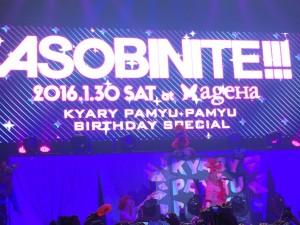 きゃりーぱみゅぱみゅのASOBINITEというのコンサート